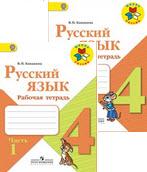 русский язык 4 класс школа россии решебник ответы