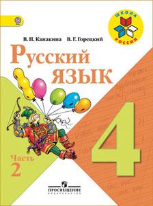 по класса языку 4 готовые домашние задание моро русскому